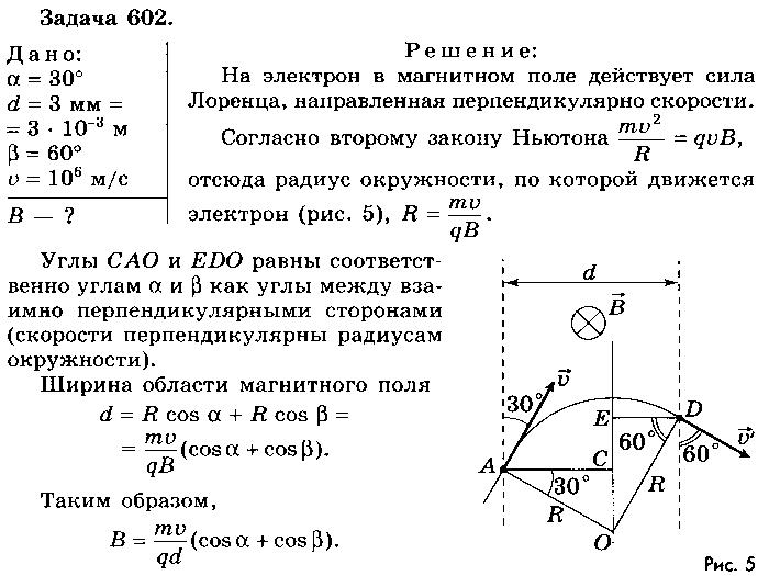 класс парфентьева 11 решебник физика
