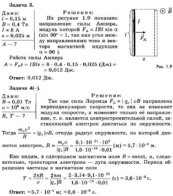 Физика 11 класс мякишев читать