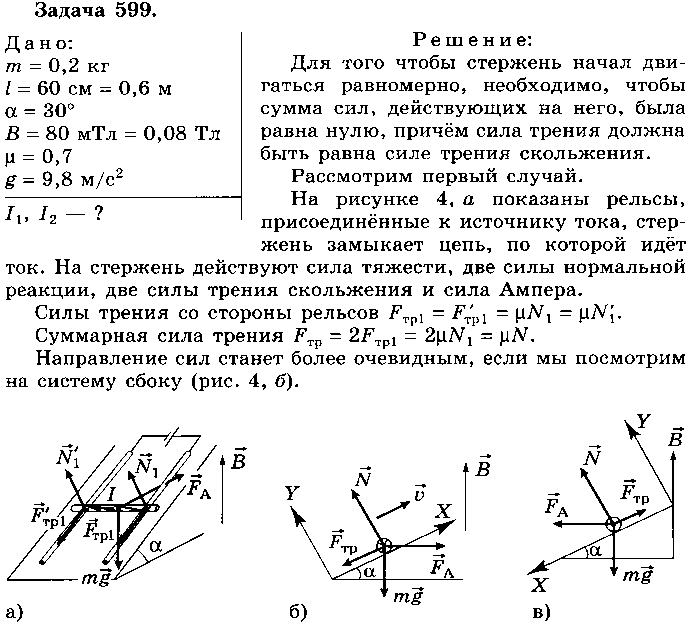 ГДЗ по физике 7-9 класс Лукашик В.И.