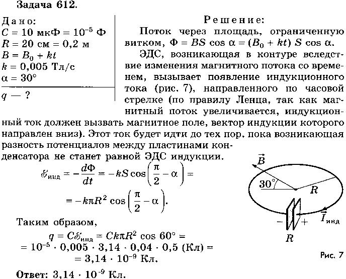 10 2005 по физике гдз мякишев