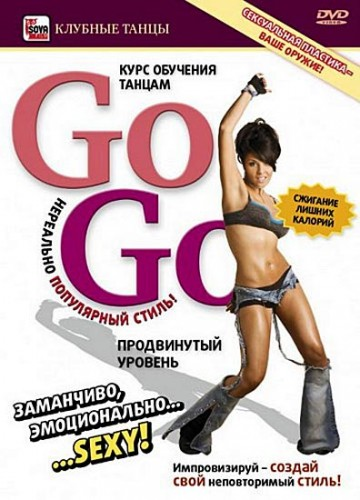 "Курс обучения танцам Go-Go. Продвинутый уровень - Наталья Митичкина, преподаватель школы танцев ""Golden Flowers"""