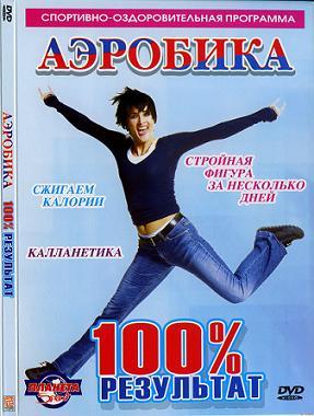 Спортивно-оздоровительная программа Аэробика: 100% результат - Ганга Кинихова / Hanke Kinihova