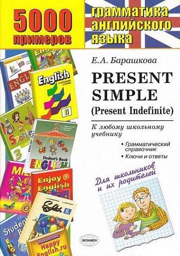 5000 примеров по грамматике английского языка: Present Simple - Е.А. Барашкова, Издательство: ЭКЗАМЕН