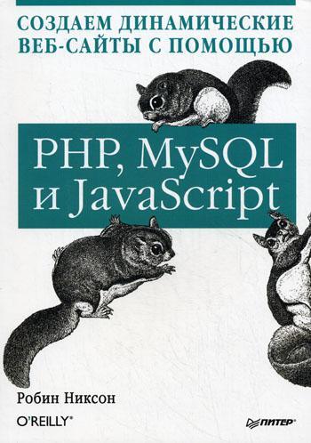 Создаем динамические веб-сайты с помощью PHP, MySQL и JavaScript - Робин Никсон (Издательство: Питер)