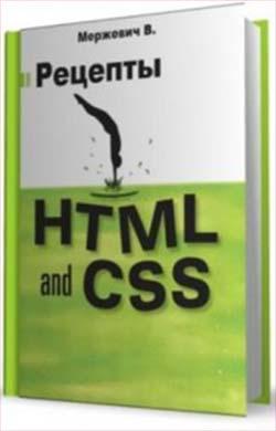 Рецепты HTML и CSS - Влад Мержевич