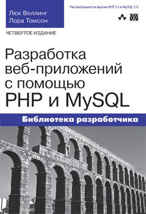 Разработка Web-приложений с помощью PHP и MySQL - Веллинг Люк, Томсон Лора