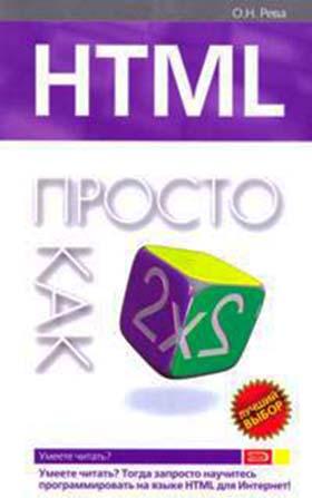 HTML. Просто как дважды два - Рева О.Н.