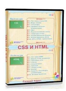 Видеокурс по CSS  и HTML от Евгения Харина - Евгений Харин