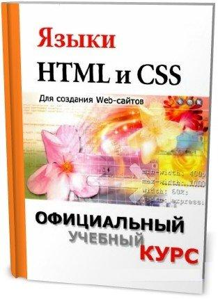 Языки HTML и CSS: для создания Web-сайтов - Хольцшлаг Молли