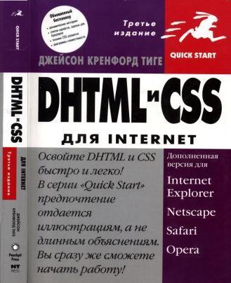 DHTML и CSS. Быстрый старт - Джейсон Кренфорд Тиге