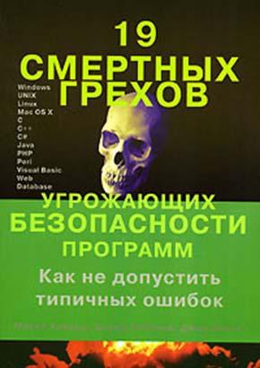 19 смертных грехов, угрожающих безопасности программ. Как не допустить типичных ошибок - Майкл Ховард, Дэвид Лебланк, Джон Виега