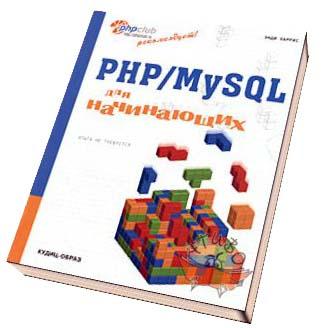 PHP/MySQL для начинающих - Энди Харрис