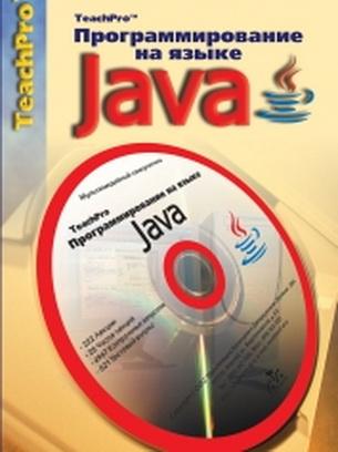 Программирование на языке Java. Обучающий видеокурс - Cерия TeachPro