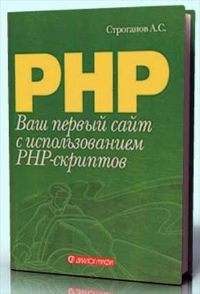 Ваш первый сайт с использованием PHP-скриптов - Строганов А. С.
