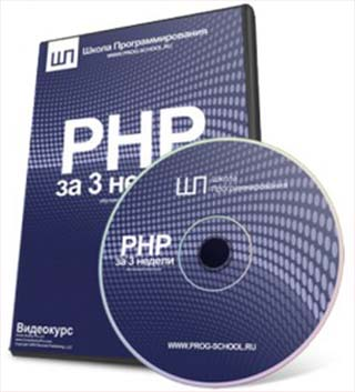 PHP за 3 недели - Александр Никитин, Дмитрий Ляпин