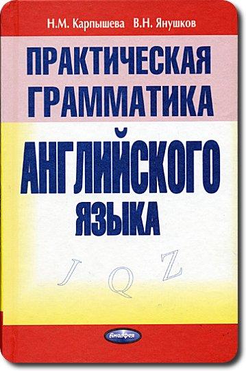 Практическая грамматика английского языка - Карпышева Н.М., Янушков В.Н.