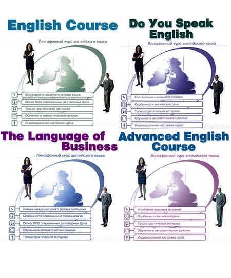 Лингафонный курс английского языка - Издательство: MediaWorld