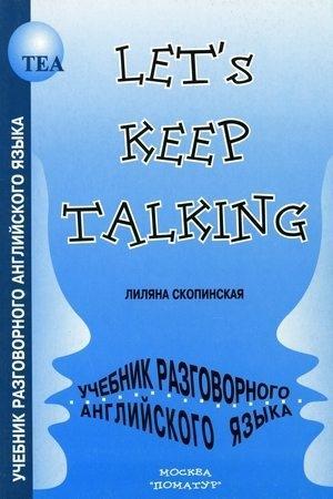 Современный учебник разговорного английского языка - Let's Keep Talking - Лиляна Скопинская