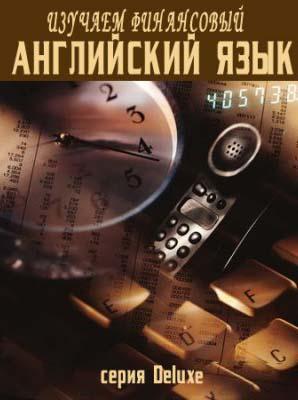 Изучаем Финансовый Английский язык (серия Deluxe). - Издательство: TeachPro