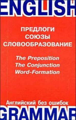 English Grammar. Предлоги. Союзы. Словообразование - Английский без ошибок - Эпштейн Г.А.