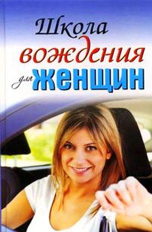 Школа вождения для женщин - Шацкая Е., Милицкая Е.