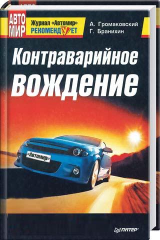 Контраварийное вождение - А. Громаковский, Г. Бранихин