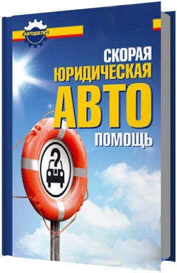 Скорая юридическая АВТОпомощь - С. Кузьмин, Е. Шельмин