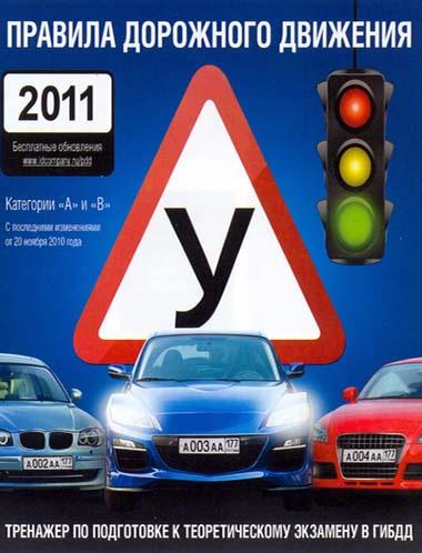 Правила дорожного движения 2011 - Разработчик: ID COMPANY