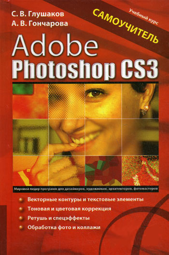 Adobe Photoshop CS3. Самоучитель - Глушаков С.В., Гончарова А.В.