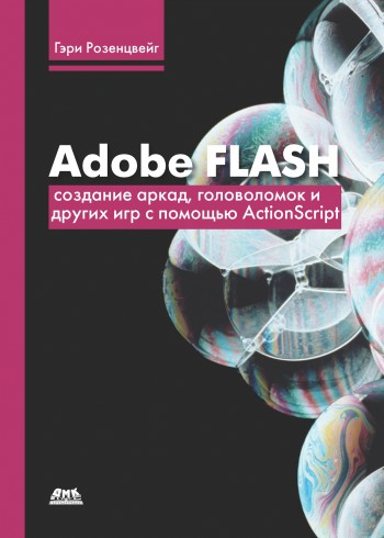 Adobe Flash. Создание аркад, головоломок и других игр с помощью ActionScript - Гэри Розенцвейг