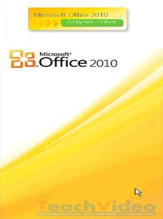 Видеоуроки по установке, работе и настройке MS Word 2010 - Разработчик: Teachvideo