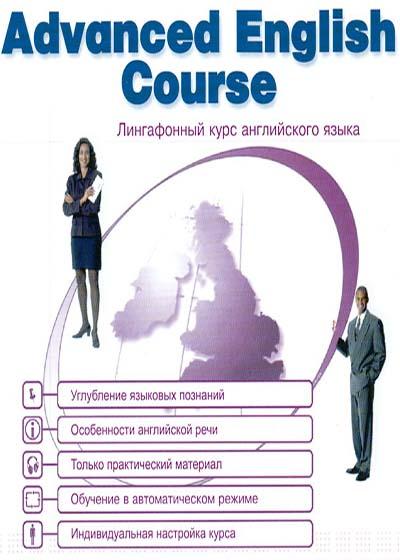 Advanced english course - Продвинутый уровень -
