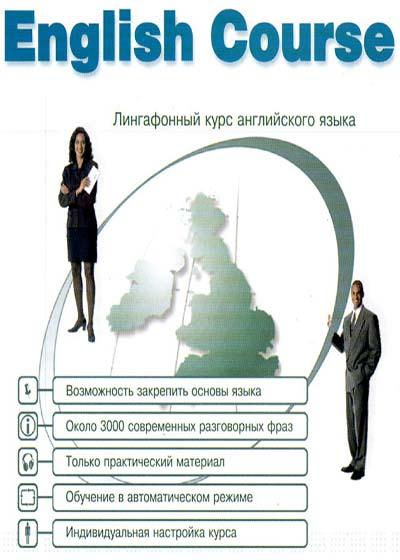 English course - Базовый курс -