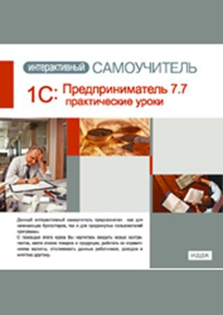 программа 1 с 7.7 самоучитель - фото 4