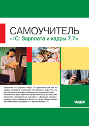 программа 1 с 7.7 самоучитель - фото 6