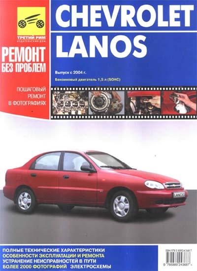 Ремонт без проблем: Chevrolet Lanos с 2004 г.в - пошаговый ремонт в фотографиях - С.Н. Погребной, А.Н. Шульгин