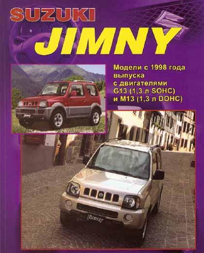 Suzuki Jimny с 1998 г.в - Устройство, техническое обслуживание и ремонт -