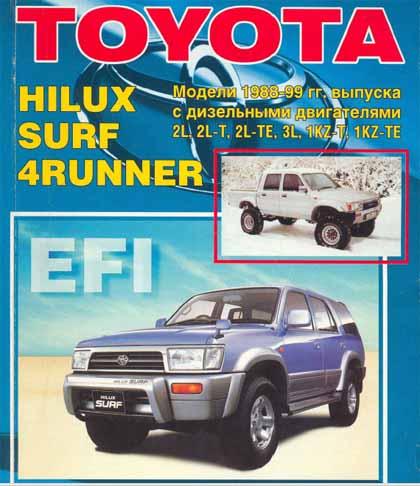 Toyota  Hilux  Hilux Surf  4Runner  Устройство, техническое обслуживание и ремонт -