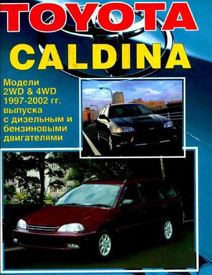 Toyota CALDINA  Устройство, техническое обслуживание и ремонт -