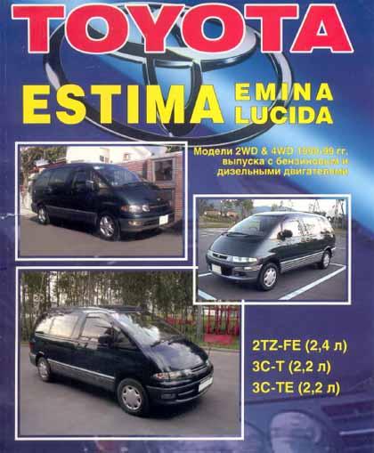 Устройство, техническое обслуживание и ремонт  - TOYOTA  ESTIMA EMINA  LUCIDA -
