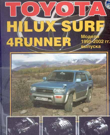 Toyota Hilux Surf 4Runner,УСТРОЙСТВО  ТЕХНИЧЕСКОЕ ОБСЛУЖИВАНИЕ  РЕМОНТ - Легион-Автодата