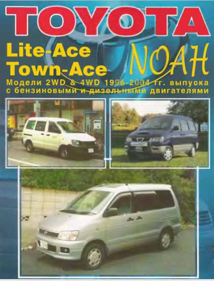 Устройство, техническое обслуживание и ремонт Toyota Lite-Ace Town-Ace Noah -