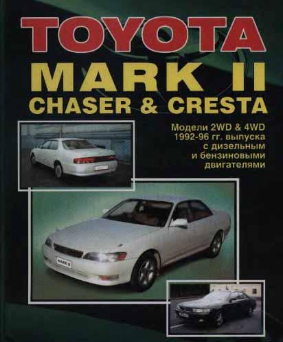 Устройство, техническое обслуживание и ремонт Toyota Mark II Chaser Cresta 1992-1996 -