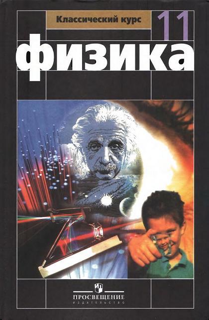 Физика 11 класс Буховцев Б.Б. Мякишев Г.Я. Чаругин В.М самоучитель