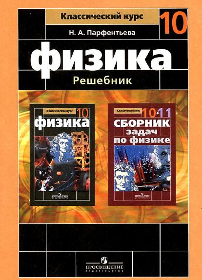 - Парфентьева Н.А.