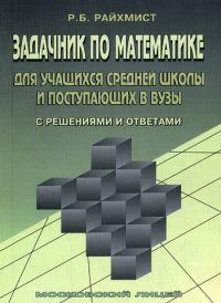 Задачник по математике для учащихся средней школы и поступающих в вузы (с решениями и ответами) - Райхмист Р.Б.