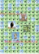 Московская область, край рощицы сканворд 6 букв выполнять